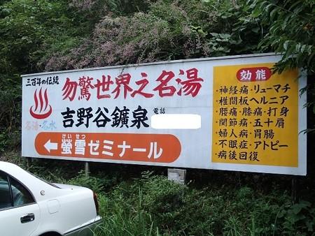 27 9 福島 いわき 吉野谷鉱泉 2