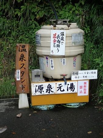 27 9 福島 某湯 3