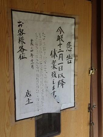 27 9 福島 某湯 5