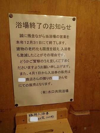 27 11 静岡 熱海 水口第一浴場 3