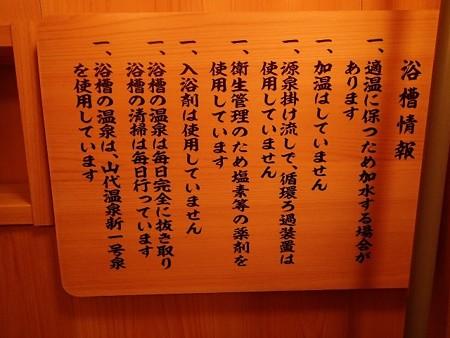 27 12 石川 山代温泉 古総湯 7