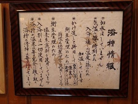 27 12 石川 山中温泉 総湯菊の湯 7