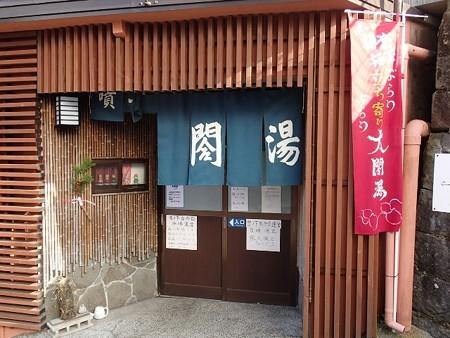 28 1 神奈川 宮ノ下温泉 太閤湯 2