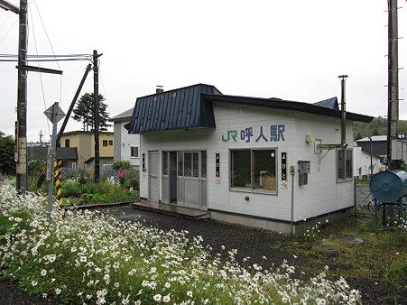 呼人駅(2)