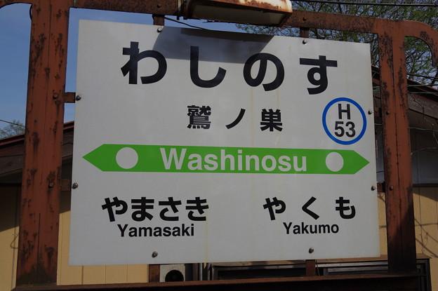 鷲ノ巣駅 駅名標