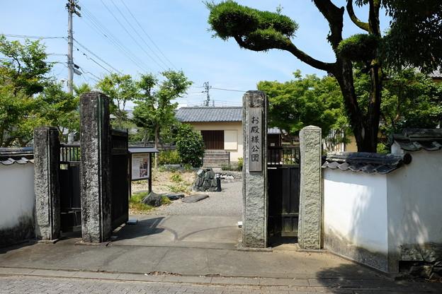 お殿様公園の入り口