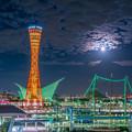 Photos: 神戸港のFULLMOON