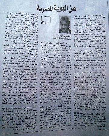 エジプトのアイデンティティ新聞記事