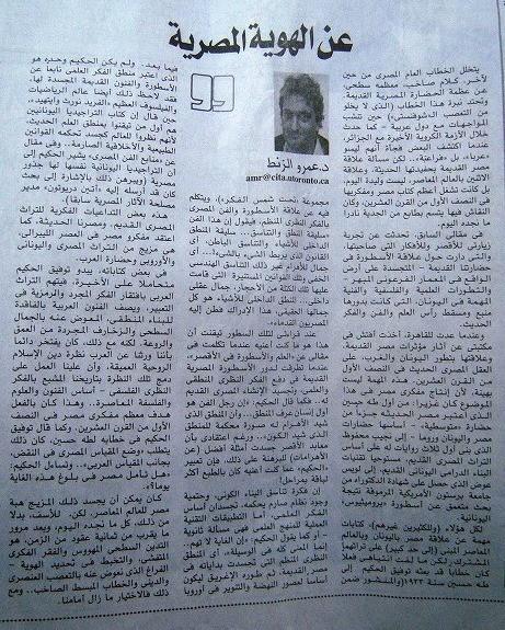 Photos: エジプトのアイデンティティ新聞記事
