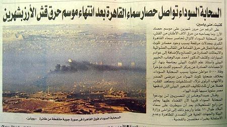 カイロの環境汚染