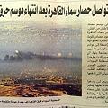 写真: カイロの環境汚染