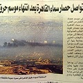 Photos: カイロの環境汚染
