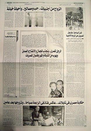 エジプトにおける外国人との結婚