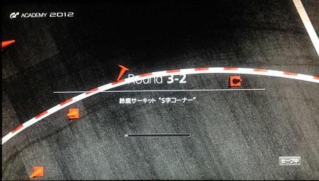 GTアカデミー2012 3-2