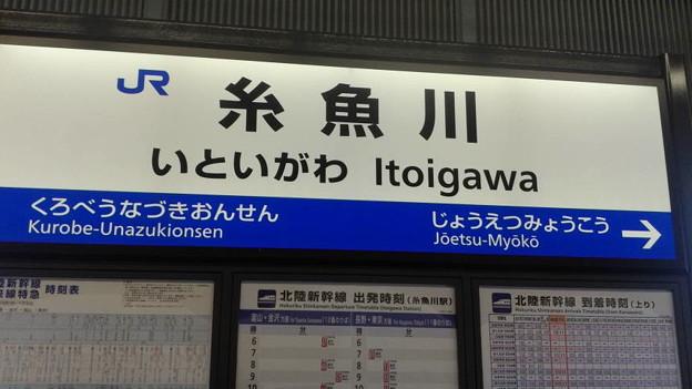 北陸新幹線、糸魚川駅