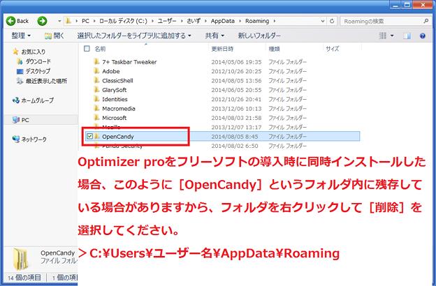 optimizer pro8