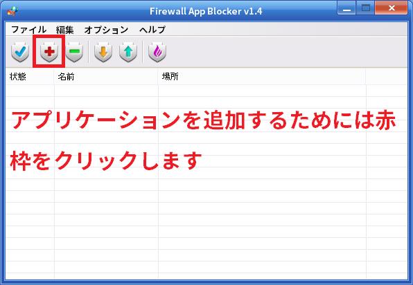 Firewall App Blocker0