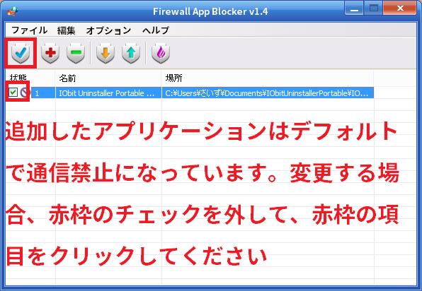 Firewall App Blocker2