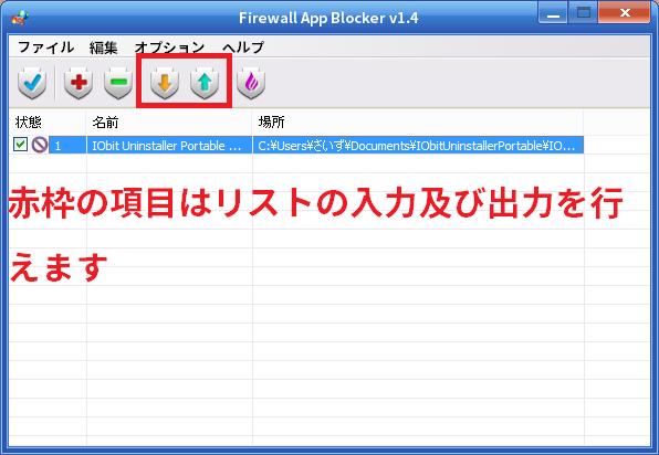 Firewall App Blocker4