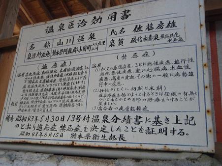 阿蘇 山川温泉 共同湯